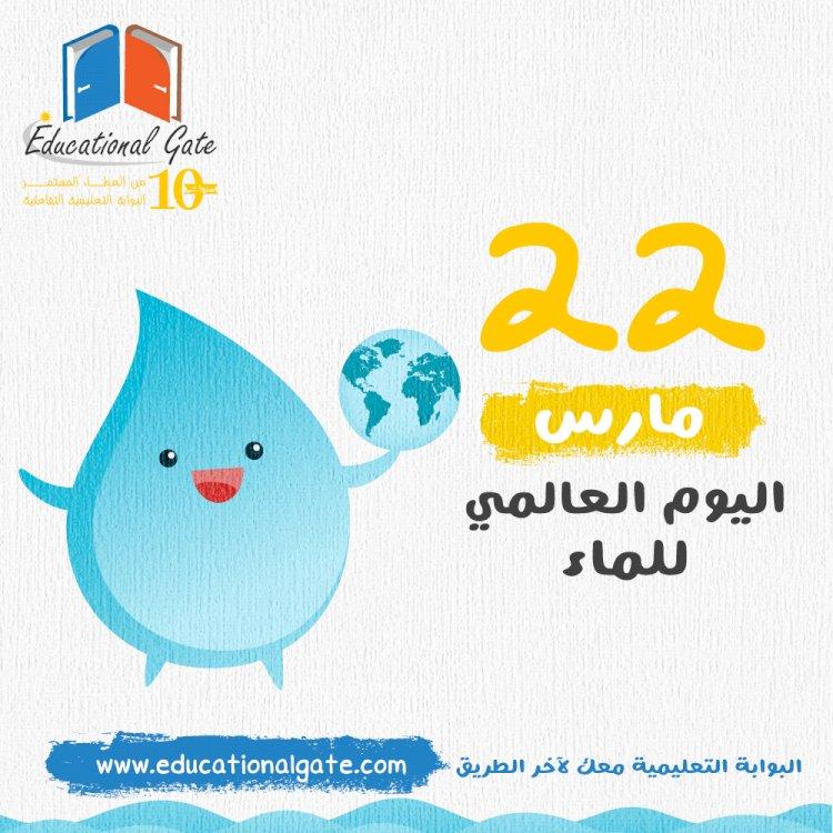 اليوم العالمي للماء .. يحتفل فيه كل عام